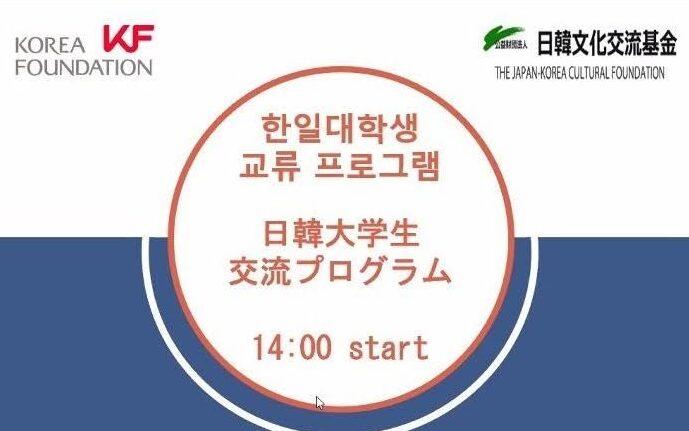 日韓大学生交流プログラム