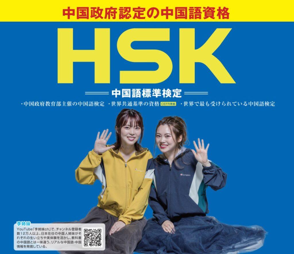 HSK宣伝ポスター
