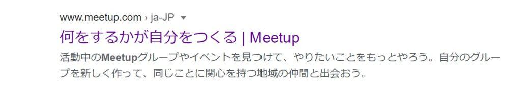 Meetup 検索結果